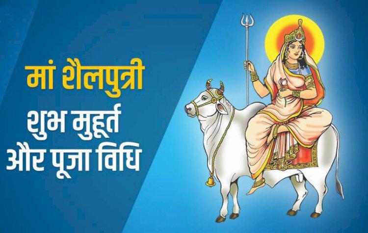 नवरात्रि के पहले दिन मां शैलपुत्री की पूजा से चंद्रदोष से मिलती है मुक्ति, जानिए भोग, मंत्र और पूजा विधि