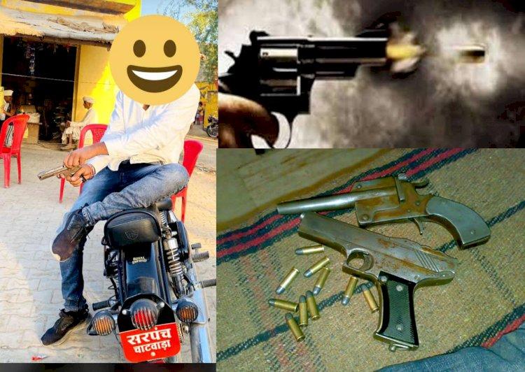 अवैध हथियारों का गढ़ बन रहा है जालोर, पुलिस की अपराधी युवाओं पर ठंडी नजरें