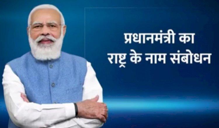 प्रधानमंत्री मोदी ने देश के नाम संबोधन में लॉकडाउन की बजाए माइक्रो कंटेनमेंट जोन बनाने पर दिया जोर