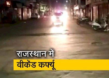 कोरोना के बढ़ते संक्रमण के चलते राजस्थान सरकार ने फिर लगाया वीकेंड कर्फ्यू, 25 से फिर शुरू होगी नई गाइड लाइन, 4 घंटे ही खुलेगी दुकानें
